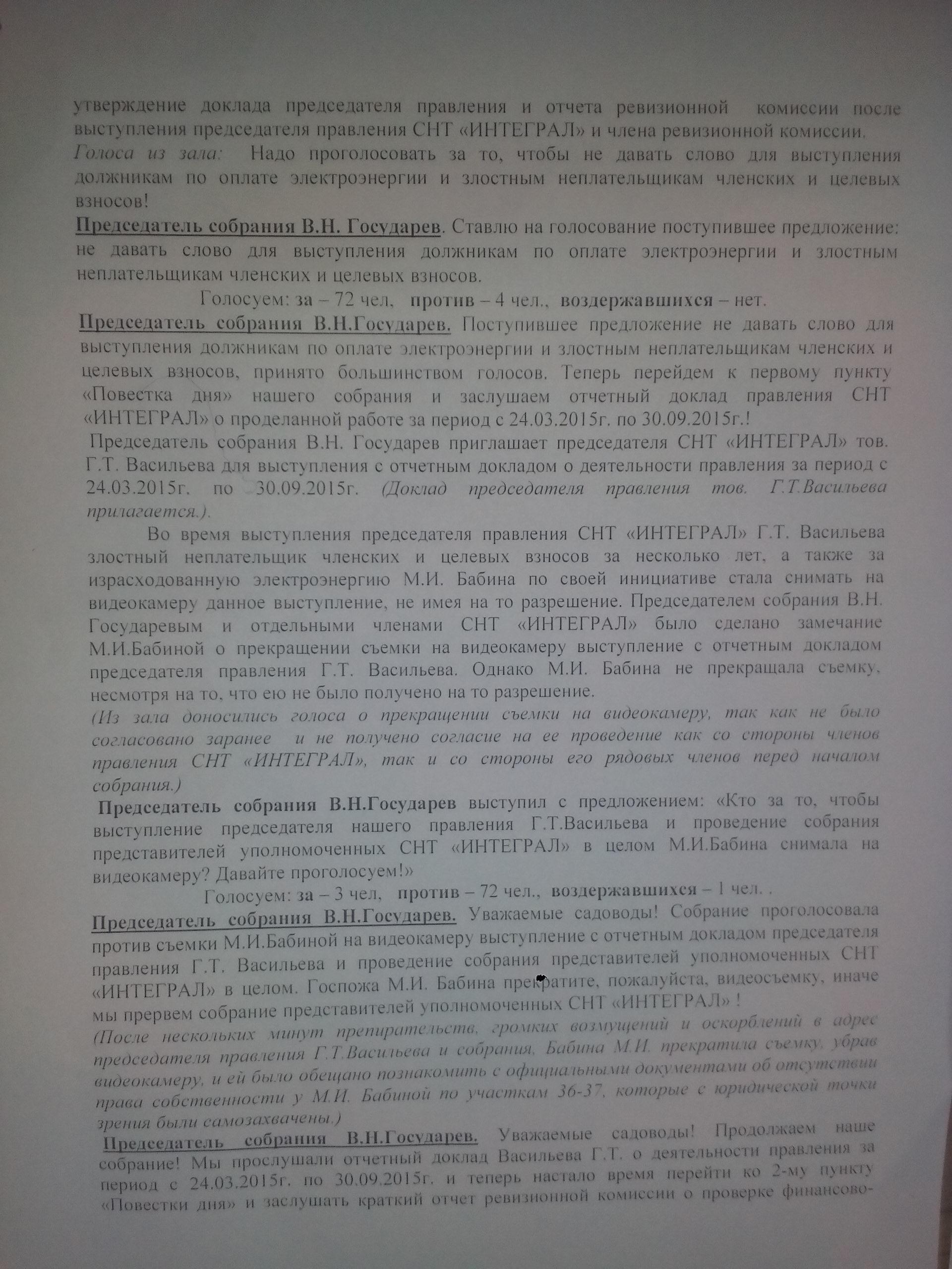 chlen-sadovodcheskogo-tovarishestva