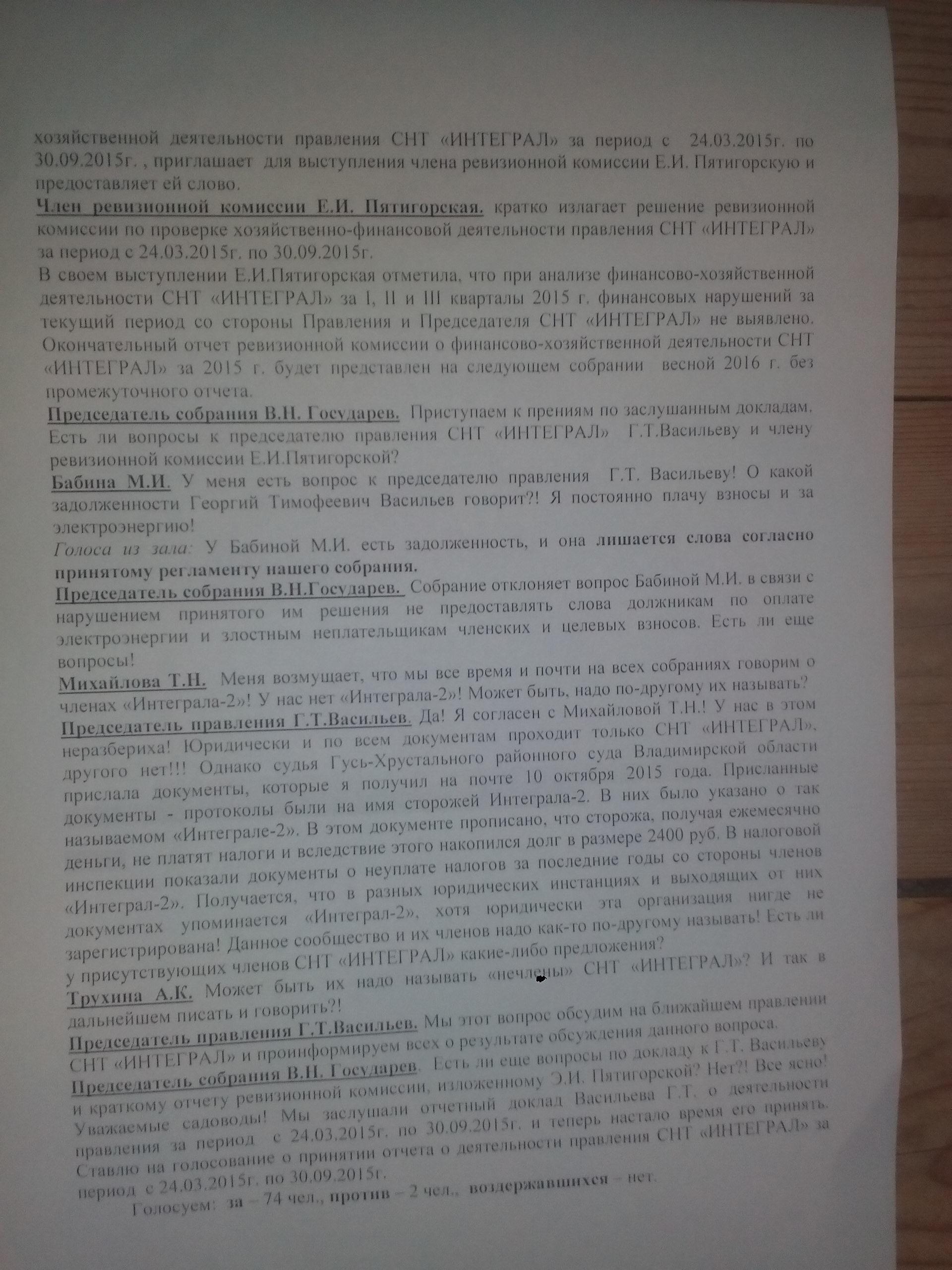 viyti-iz-chlenov-snt